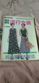 最新流行女装 时尚裙装大解读  (少女)