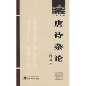 (精)武汉大学百年名典:唐诗杂论