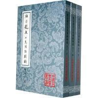 杜诗赵次公先后解辑校(上中下)(中国古典文学丛书)