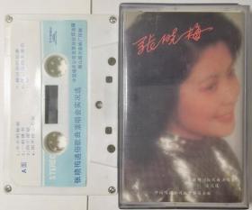 录音带:张晓梅