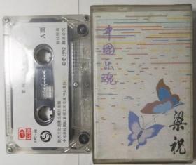 录音带:中国乐魂(梁祝)