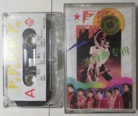 录音带:三步舞曲专辑