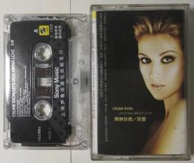 录音带:说爱(席琳狄翁)
