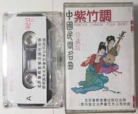 录音带:中国民间名曲