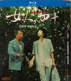 女人,四十(导演: 许鞍华)