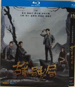 古董局中局(导演: 五百 / 余庆)