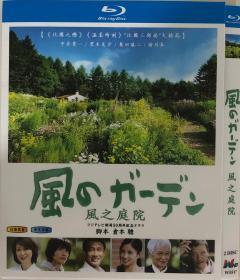 风之庭院(导演: 宫本理江子)