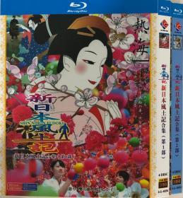 新日本风土记(纪录片)