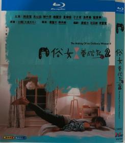 俗女养成记2(导演: 陈长纶 / 严艺文)