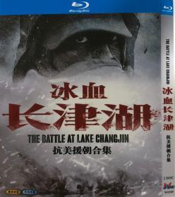 冰血长津湖(纪录片)