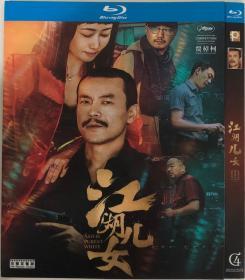 江湖儿女(导演: 贾樟柯作品)