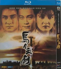 乌金血剑(导演: 刘家豪)
