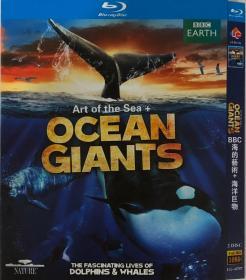 海的艺术+海洋巨物(纪录片)