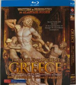 古希腊的瑰宝+古埃及的瑰宝+维也纳艺术瑰宝(纪录片)