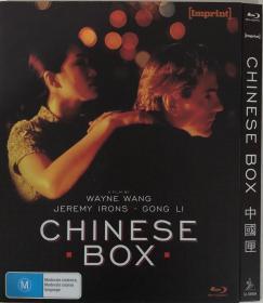 中国匣(导演: 王颖)