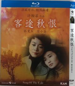 客途秋恨(导演: 许鞍华)