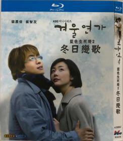 冬日恋歌(导演: 尹锡湖 / 李亨民)