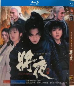 将夜2(导演: 杨阳)