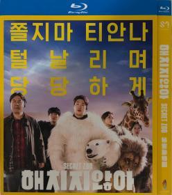 秘密动物园(导演: 孙在坤)