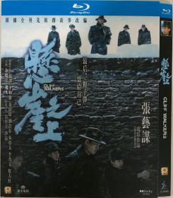 悬崖之上(导演: 张艺谋)