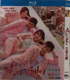 三流之路(导演: 李娜静)