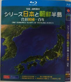 合并韩国一百年(纪录片)