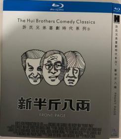 新半斤八两(导演: 陈欣健)