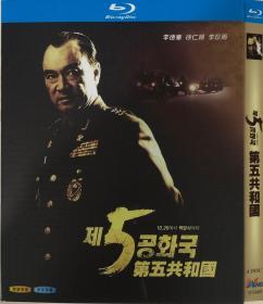 第五共和国(导演: 林泰佑)