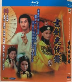 书剑恩仇录(导演: 王天林)