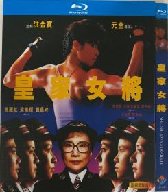 皇家女将(导演: 元奎)