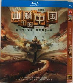 典籍里的中国(导演: 卢小波 / 左兴)