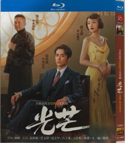 光芒(导演: 刘飚)