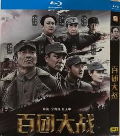 百团大战(导演: 宁海强 / 张玉中)