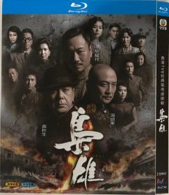 枭雄(导演: 王心慰)