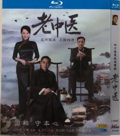 老中医(导演: 毛卫宁)