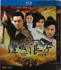 边城浪子(导演: 王天林)
