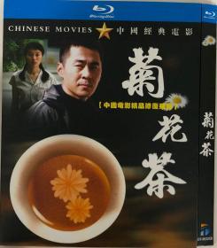 菊花茶(导演: 金琛)