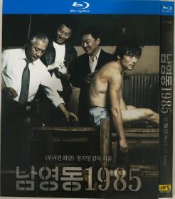 南营洞1985(导演: 郑智泳)