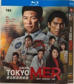TOKYO MER~移动的急救室~(导演: 松木彩 / 平野俊一)