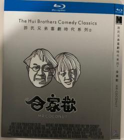 合家欢(导演: 高志森)