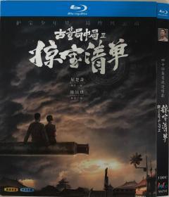 古董局中局之掠宝清单(导演: 韩青)