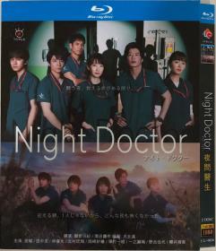 夜间医师(导演: 关野宗纪 / 泽田镰作)