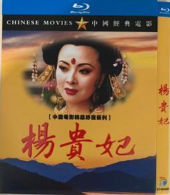 杨贵妃(导演: 陈家林)