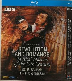 革命与浪漫:十九世纪的音乐大师(纪录片)