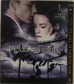 珍珠港(2001版)