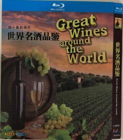 世界名酒品鉴(纪录片)