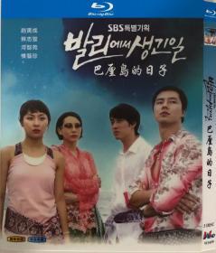 巴厘岛的日子(导演: 崔文锡)