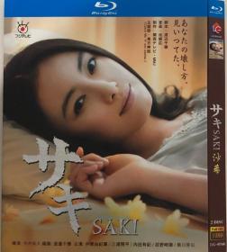 沙希(导演: 今井和久)