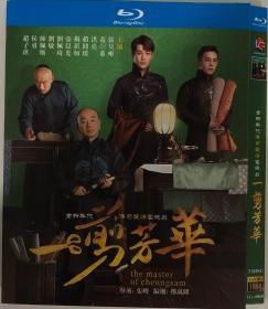 一剪芳华(导演: 张峰)