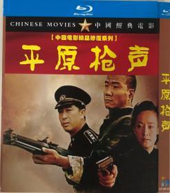 平原枪声(导演: 何群)